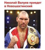 Встреча с Николаем Валуевым