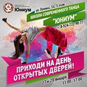 День открытых дверей в школе современного танца «Юниум»