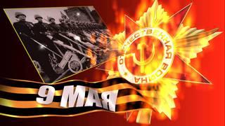 Концертные программы, посвящённые Дню Победы