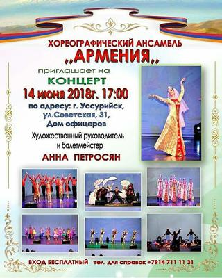 Концерт ансамбля Армения
