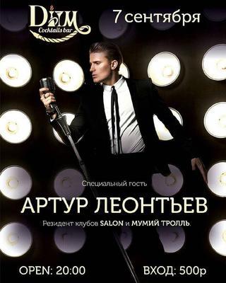 Артур Леонтьев