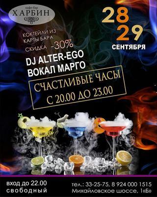 Вечеринка в кафе-баре Харбин