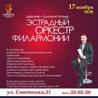 Эстрадный оркестр филармонии