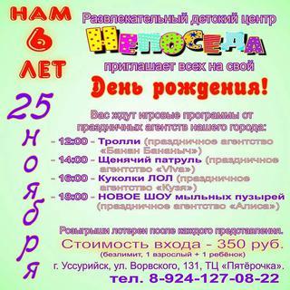 День рождения ДРЦ Непоседа