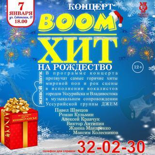 Boom хит на Рождество