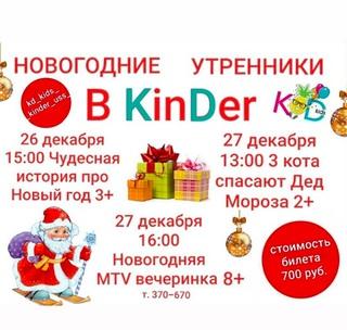 Новогодние утренники в KinDer