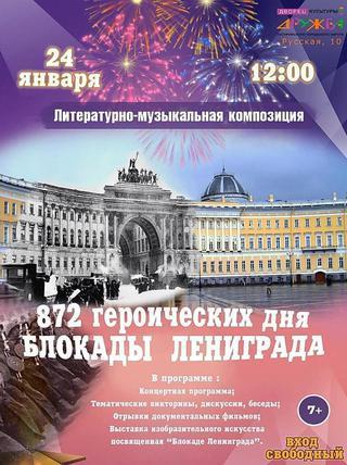872 героических дня блокады Ленинграда