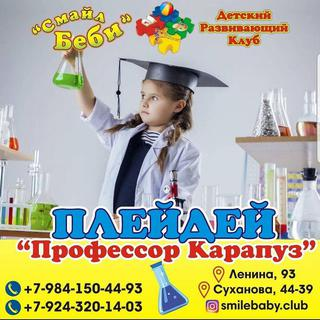 Профессор Карапуз