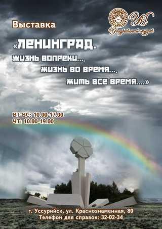 Ленинград. Жизнь вопреки…, жизнь во время…, жить всё время…