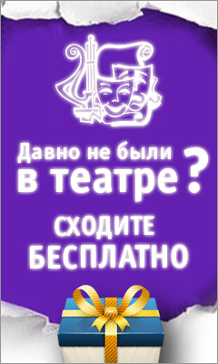 Выигрывайте билет на спектакль театра ВВО!