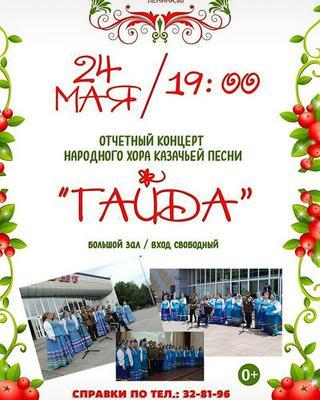 Концерт народного хора казачьей песни