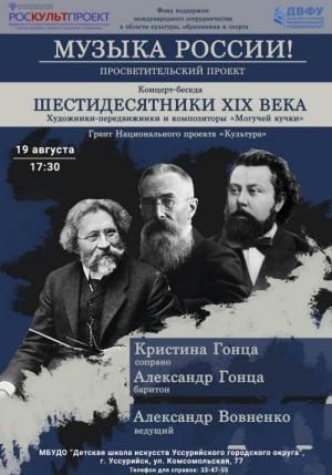 Шестидесятники XIX века