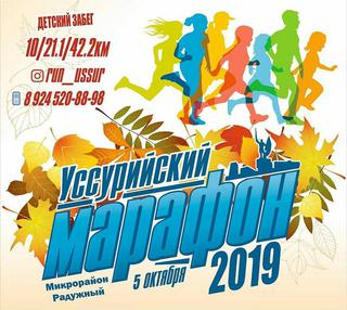 Уссурийский марафон