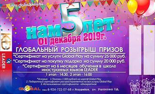 День рождения ДРЦ Global play