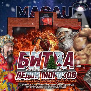 Битва Дедов Морозов