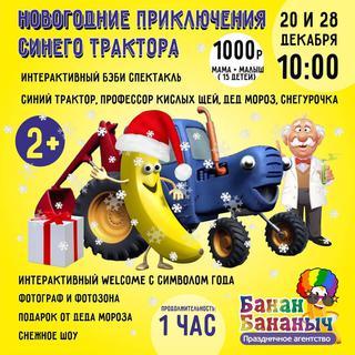 Новогодние приключения Синего Трактора