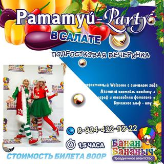 РАТАТУЙ party