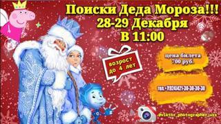 Поиски Деда Мороза