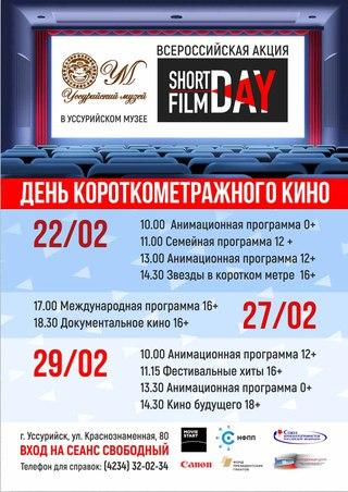 День короткометражного кино в Уссурийском музее