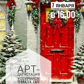 Рождественская Арт-дегустация