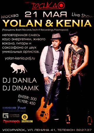 Tochka. YOLAN & KENIA