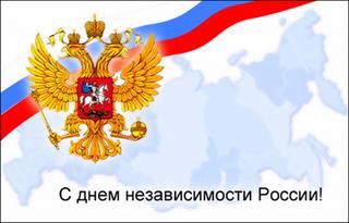 «Россия - Родина моя!»