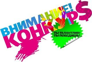 Конкурс на приз от театра ВВО