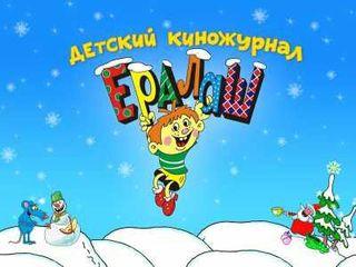 Мюзикл «Новогодний ералаш»