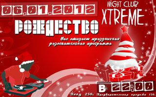 Рождество в Xtreme