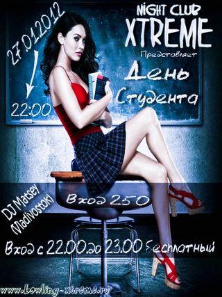 День студента в «Xtreme»