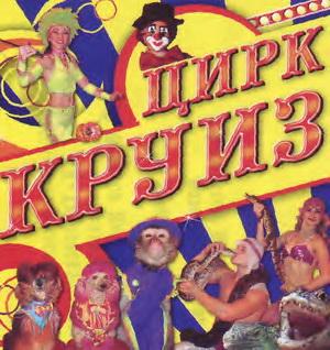 Цирк «Круиз»