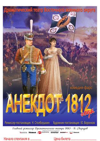 Комедия «Анекдот 1812 года»