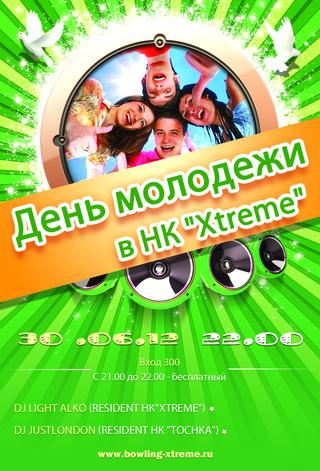 День молодёжи в «Xtreme»