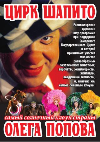 Московский цирк-шапито