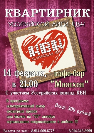 «Квартирник Уссурийской лиги КВН»