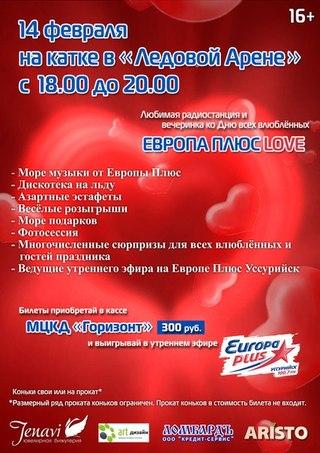 ЕВРОПА ПЛЮС LOVE