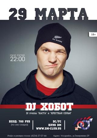 DJ Хобот