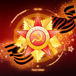 «Этот день Победы»