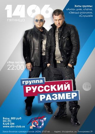 «Русский размер»
