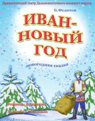 Сказка «Иван - Новый год»