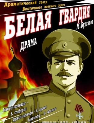Драма «Белая гвардия»