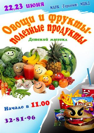 «Овощи и фрукты - полезные продукты»