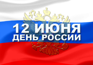 «Россия - это мы!»
