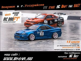 III этап RC Drift far East Ussuriisk stage