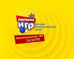 """Выиграй 500 рублей от ДРЦ """"Империя Игр"""""""