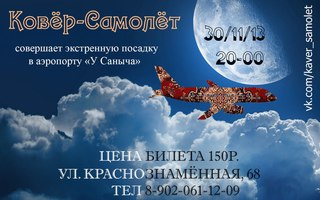 Концерт группы «Ковёр-Самолёт»
