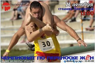 Чемпионат по переноске жён