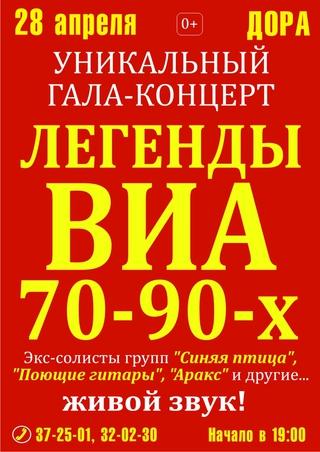 Легенды ВИА 70-90-х