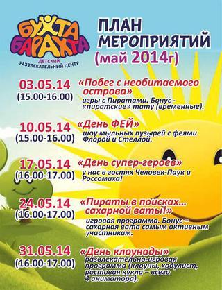 Мероприятия в ДРЦ «Бухта Бархта»