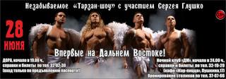 «Тарзан-шоу»